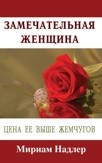 Honoring God with My Life  (RUSSIAN)