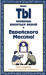 Even You can share the Jewish Messiah (Russian)