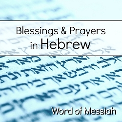 Blessings and Prayers in Hebrew mp3's and booklet
