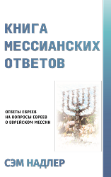 The Messianic Answer book (Russian)