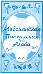 Messianic Passover Haggadah (Russian)