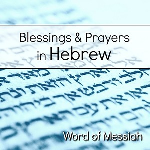 Blessings and Prayers in Hebrew